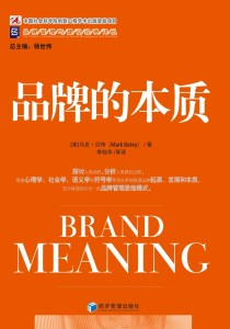 Brand Meaning封面 - FCoverCOMP